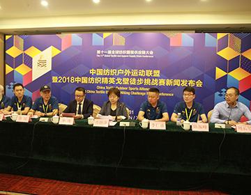 联盟的力量:打造中国户外纺织生态圈新样板
