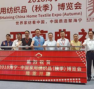 海宁质造 引领潮流 ——2018海宁·中国家用纺织品(秋季)博览会开幕