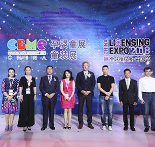 2018 CBME中国孕婴童展、童装展盛大开幕