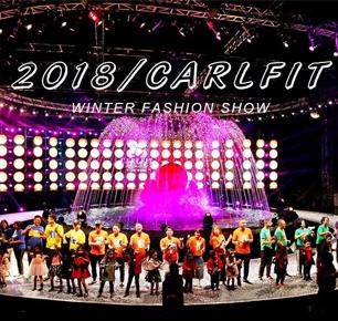 卡儿菲特2018冬年新品发布会圆满落幕