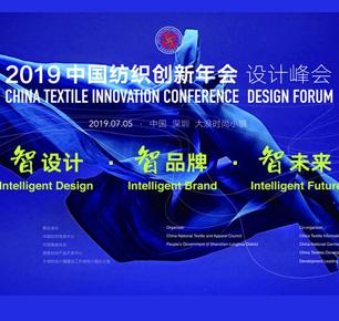 智设计 智品牌 智未来 | 2019中国纺织创新年会设计峰会将于7月在深圳大浪举行
