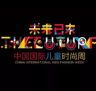 中国国际儿童时尚周 金秋最新潮的校服发布