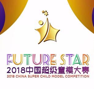 中国国际儿童时尚周|开启未来之星·中国超级童模大赛