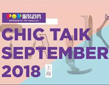 POP独家冠名2018CHIC TALK ,智造行业新局势