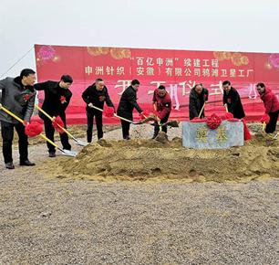 申洲针织鸦滩卫星工厂成功落户安徽望江县