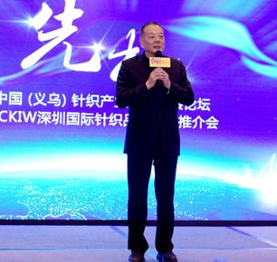 中国(义乌)针织产业创新发展论坛暨CKIW EXPO深圳国际针织品博览会推介会在义乌举行