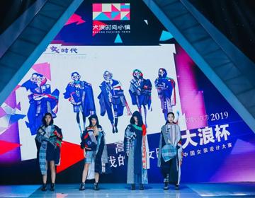 """以东方文化为帆,用青春创意做桨,2019""""大浪杯""""中国"""